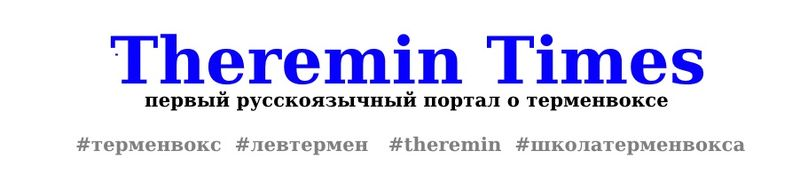 Theremintimes